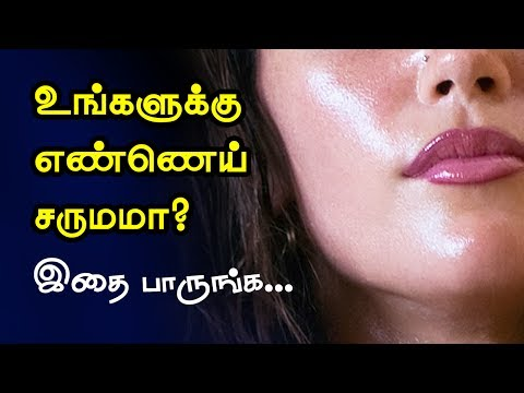 Oily skin care tips - Effective Ways to Cure Oily Skin - Tamil Beauty Tips