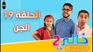 خالي 2 الحلقة 19  - الجن