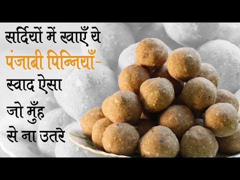 Punjabi Pinniyan 💕  Atta Ladoo Recipe 💕  Pinni Recipe 💕 Panjiri 💕 Ladoo Recipe 💕  Healthy Food