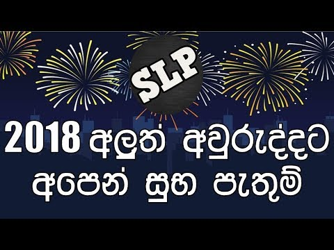 Happy New Year 2018 - From SL POWER
