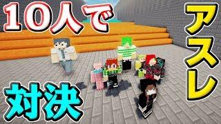 【マインクラフト】10人でアスレチックガチバトル!!