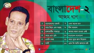 Azam Khan - Bangladesh 2 | বাংলাদেশ ২ | Full Audio Album | Sonali Products