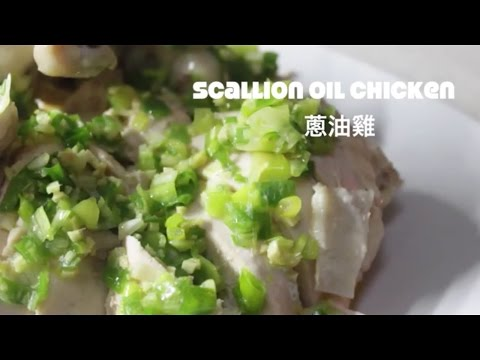 [HD] Easy Chinese Food: Scallion Oil Chicken (蔥油雞)
