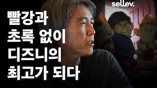 디즈니 최고가 된 한국인, 빨강 초록 없이 이루다. / 캐릭터 디자이너 김상진