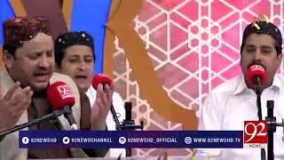 Lam ya ti Nazeer o Ka fi  | 27 May 2018 | 92NewsHD