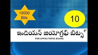 Geography in telugu for groups exams part 10