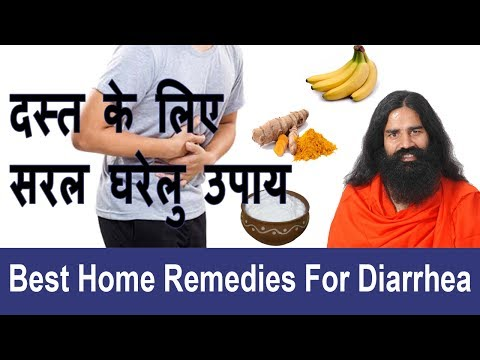 दस्त के सरल घरेलु उपाय  | 10+ Home remedies for diarrhea in child and adults