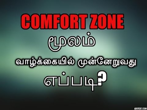 Grow while you are in comfort zone | Tamil motivation and self development |