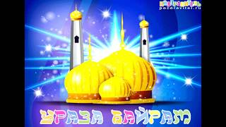 Ураза Байрам 2020 Самое красивое поздравление Мусульманский праздник