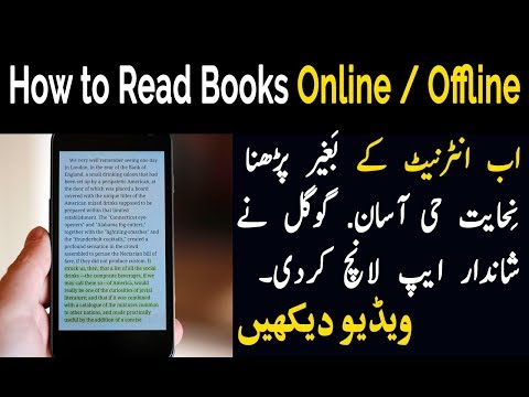 How to Read books Online And Offline - Convert any text to Audio | urdu/ hindi