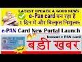 बड़ी खबर !! अब फ्री और 1 दिन में बनेगा पैन कार्ड !! देख लो यह न्यूज़ instant e PAN card  ??