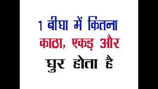 1,2,3 एकड़ में कितना बीघा How much of the bigha in 1