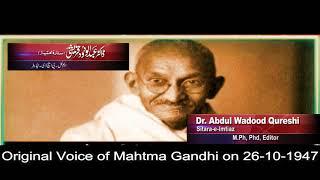 Original voice of Mahtama Gandhi on 26-10-1947 about kashmir