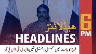 ARYNews Headlines |NAB given go-ahead for auction of Ishaq Dar's properties| 6PM | 7 Nov 2019