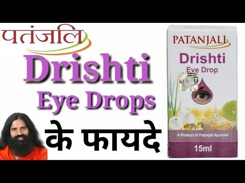 Patanjali Drishti Eye Drops Benefits [Hindi] how to get rid from glasses