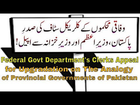 Federal Clerks Appeal For Upgradation On The Analogy Of Provincial Governments