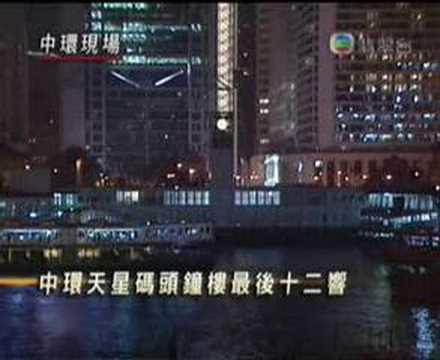 香港中環天星碼頭鐘樓最後一夜