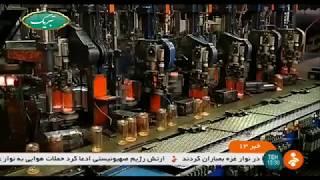 Iran made Glass Jar manufacturer, Saveh county سازنده شيشه مواد غذايي ساوه ايران