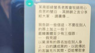 20200603 南部長老教會牧師痛陳罷韓做假見證、貪婪…