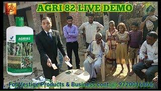 Agri 82. Live Demo. किसान भाइयों को समझाएं इस तरह।
