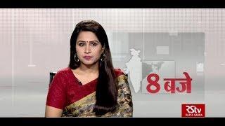 Download Hindi News Bulletin | हिंदी समाचार बुलेटिन – August 17, 2019 (8 pm) Video