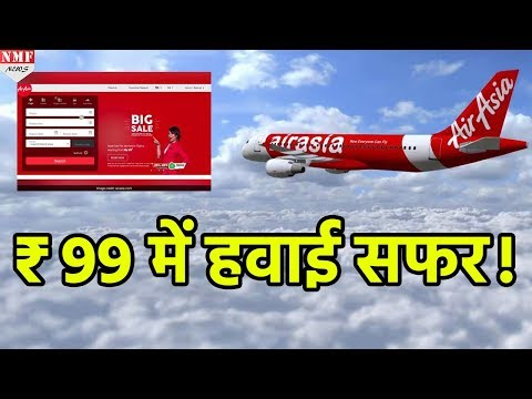 Air Asia का Offer ₹99 के Base Fare पर करें Flight में सफर