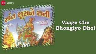 Vaage Che Bhongiyo Dhol | Full Audio | Sant Surane Sati | Gujarati Devotional Songs