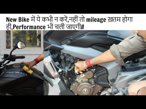 How to take care of new BIKE for high MILEAGE,Performance & long life.