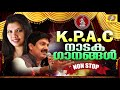 KPAC Nadaka Ganangal KPAC DRAMA SONGS G Venugopal Hemalatha Nonstop Audio Songs mp3