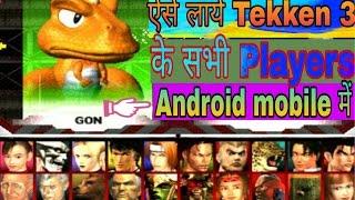 How to download Tekken 3 for Android Mobile - PakVim net HD