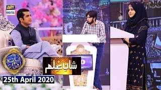Shan-e-Iftar | Segment | Shan e Ilm | 25th April 2020