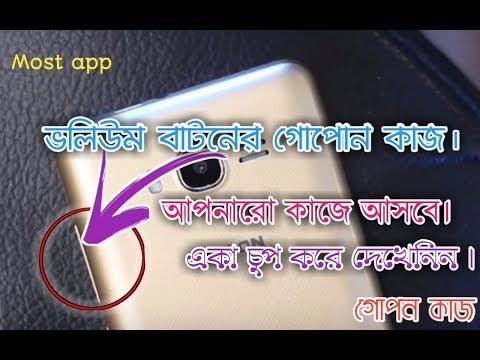 [bangla]এই দুই বাটনের গোপন কাজ,গোপন কাজ কেউ জানেনা|Volume keys,It is also for locking apps now
