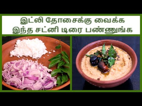 இட்லி தோசைக்கு வைக்க  இந்த சட்னி டிரை பண்ணுங்க : Vengaya Chutney For Idli Dosa in Tamil