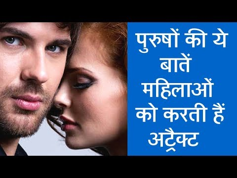What Things Makes Girls Impress Love Tips For Boys In Hindi