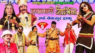 पम्पापुर की नौटंकी - इच्छाधारी नागिन उर्फ़ बेक़सूर डाकू (भाग-9) - Bhojpuri Nautanki Nach Programme