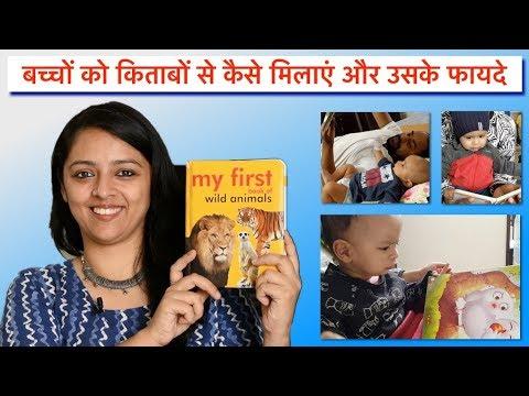 बच्चों को किताबों से कैसे मिलाएं और उसके फायदे || HOW TO INTRODUCE BOOKS TO BABIES & IT'S BENEFITS