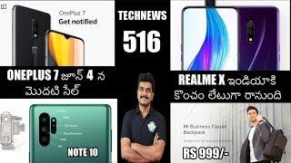 Technews 516 Oneplus 7 Sale,Realme X Delay,Huawei ARK OS,Xiaomi Backpack,POCO F2 & F2 Pro etc