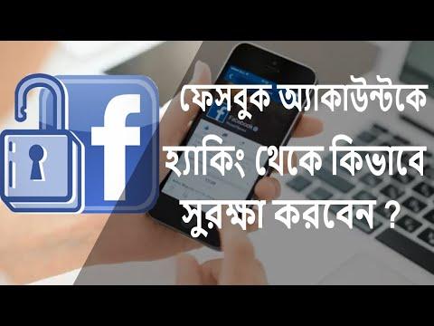 ফেসবুক অ্যাকাউন্টের সুরক্ষা নিন || How To Secure & Reduce Hacking Possibility  of Facebook Account