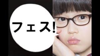 さくら学院とPerfumeがコラボ?! アミューズフェス2017!