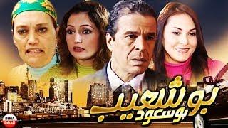 فيلم مغربي بوشعيب بوسعود  Film Bouchaib le bienheureux