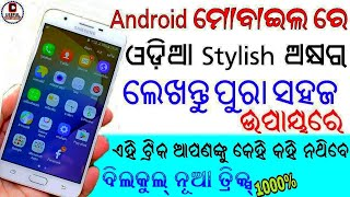 Picsart in odia HD Mp4 Download Videos - MobVidz