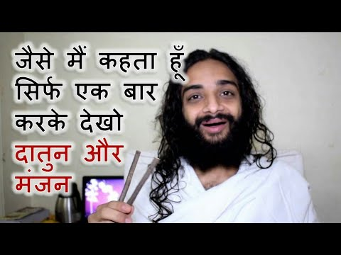 BENEFITS OF CHEWING TWIG EVERYDAY FOR SOLID TEETH BY NITYANANDAM SHREE