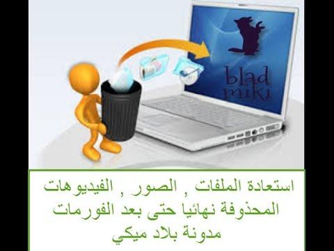 البرنامج المميز لاستعادة الملفات , الصور و الفيديوهات المحذوفة نهائيا بعد الفورمات