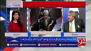 Amir Mateen lashes out at Nawaz Sharif  - 92NewsHDPlus
