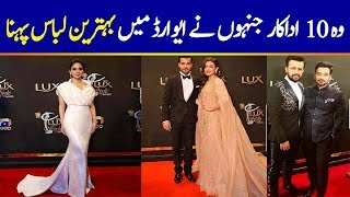 Top 10 Well Dressed Celebrities at Lux Style Awards 2019