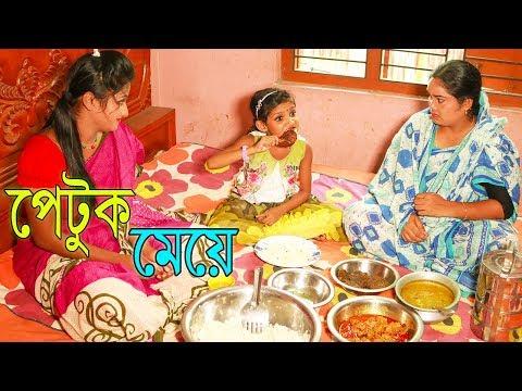 Xxx Mp4 পেটুক মেয়ে PETUK MEYE জীবন বদলে দেয়া একটি শর্টফিল্ম অনুধাবন Onudhabon Bangla Short Film 3gp Sex