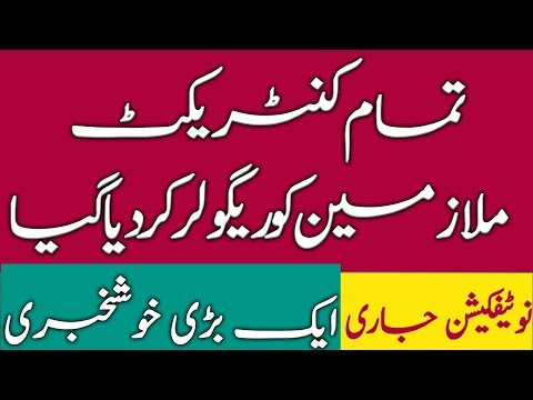 Regularization of contract employees in punjab 2018.latest news on jobs alert pk 2018.