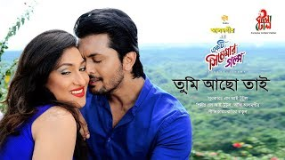 Tumi Acho Taai I Ekti Cinemar Gaulpo I Arfin Shuvo & Rituparna I Official Full Video Song
