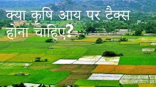 क्या कृषि आय पर टैक्स होना चाहिए? [Should Agricultural Income Be Taxed?] (in Hindi)