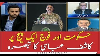 Govt, army on same page, says DG ISPR